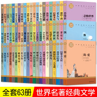 世界名著全套63册 名家名译经典文学书籍儿童10-12-15周岁课外书读物海底两万里简爱名人传青少年版初中生热读小说排