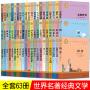 世界名著全套63册 名家名译经典文学书籍儿童10-12-15周岁课外书读物海底两万里简爱名人传青少年版初中生热读小说排行榜