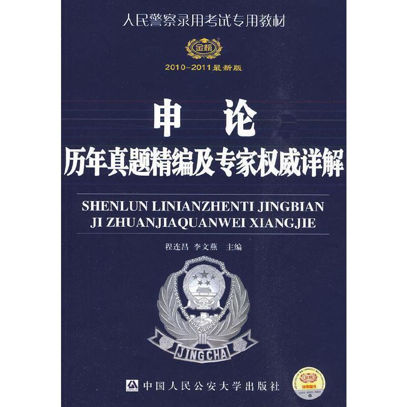 2010-2011申论历年真题精编及专家详解