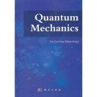 量子力学 林多梁