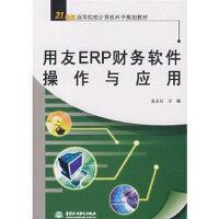 【新书店正版】用友ERP财务软件操作与应用 易永珍 水利水电出版社