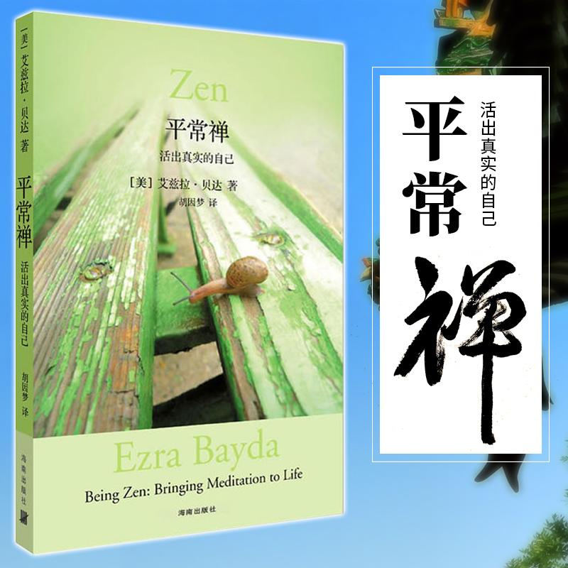 北京立品 正版图书 平常禅:活出真实的自己 艾兹拉·贝达,胡因梦 著