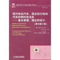 现代电动汽车混合动力电动汽车和燃料电池车-基本原理理论和设计【正版书】