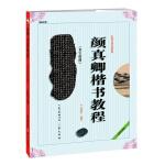 中国书法培训教程 颜真卿《多宝塔碑》楷书教程