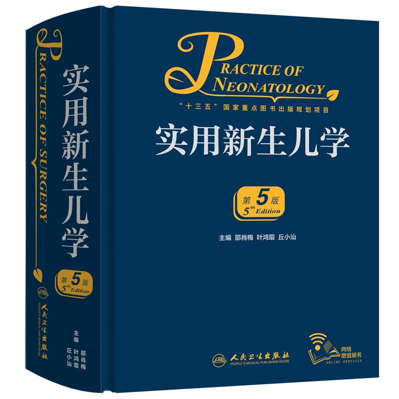"""实用新生儿学(第5版/配增值) 中国儿科医生成长必备案头书!系统+权威+科学+实用!""""十三五""""国家重点图书出版规划项目!"""