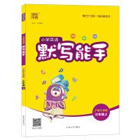 21秋小学英语默写能手 3年级上(沪教牛津版)