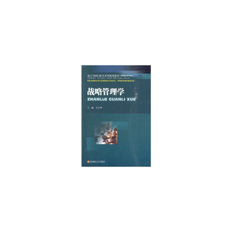 正版书籍 9787811386981战略管理学 石江华  西南财经大学出版社