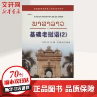 基础老挝语(2) 世界图书出版公司