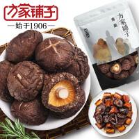 方家铺子 福建特产香菇 精品香菇360g/袋