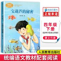 宝葫芦的秘密人民教育出版社四年级下册统编版语文教材配套阅读课文作家作品系列