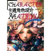 【新华书店 品质无忧】卡通角色设计�V本博义中国青年出版社9787500667872