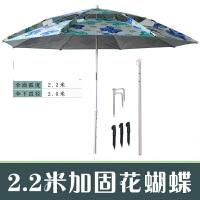 钓鱼伞2.2/2.4米万向防雨伞鱼伞垂钓伞遮阳伞渔具伞钓伞