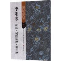 李阳冰三坟记・城隍庙碑・谦卦碑 江苏凤凰美术出版社