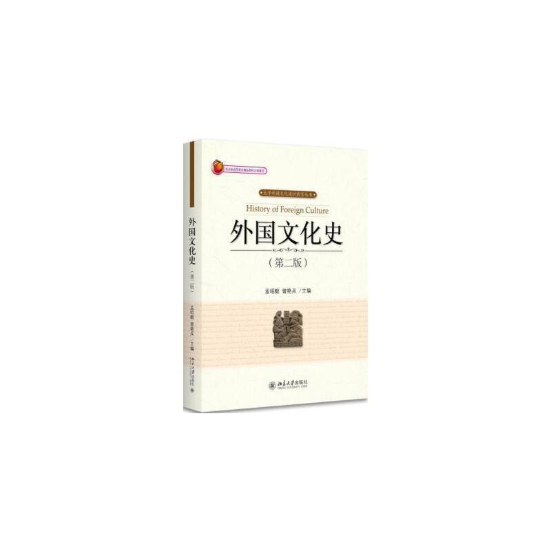 外国文化史 孟昭毅 曾艳兵 北京大学出版社 9787301291580 正版书籍!好评联系客服优惠!谢谢!