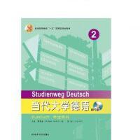 【旧书二手书8成新】当代大学德语2学生用书 (德)聂黎曦 外语教学与研究出版社 978756005