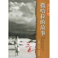 撒哈拉的故事 [台湾]三毛 哈尔滨出版社