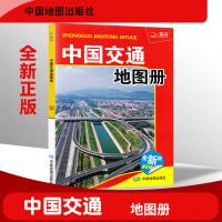 中国交通地图册2019全新版 中国34省分幅政区地图 公路铁路航空水路运交通 旅游景点 便携中国旅游手册 中国地图全新