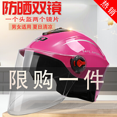 电动车摩托车头盔女夏季防晒男女士通用安全头帽四季安全帽电瓶车