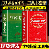 现代汉语词典第七版商务印书馆+古汉语常用字字典 第5-6版商务印书馆第五六升级版