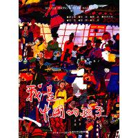 我是中国的孩子(一套有浓郁民族特色的水彩画作品,作者用细腻的文笔描绘了我国五十六个民族的民情风俗和幸福生活,书名由冰心题字,是一套绝对值得珍藏的好书)