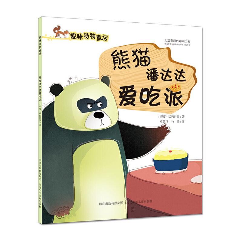 熊猫潘达达爱吃派(趣味动物童话系列)(亲切清新的童话绘本讲述睿智真诚的生活故事)