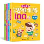 米拉朵经典思维训练100题【全4册】幼儿智力开发早教书籍