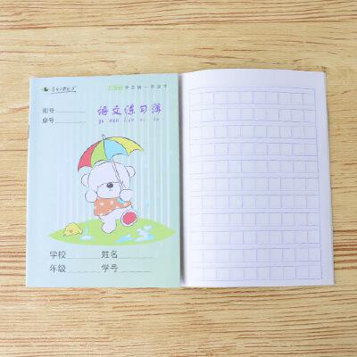 小学生作业本拼音本 本子方格本写字本练习本儿童一年级田字格_小号