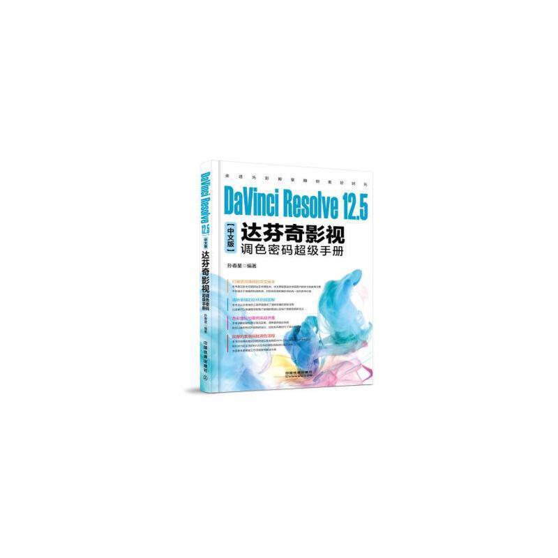 DaVinciResolve12.5中文版达芬奇影视调色密码超级手册素材视频软件教程 开发票务必联系18515087187由于系统审核,发票可能漏发!谢谢理解!本店图书保证正版