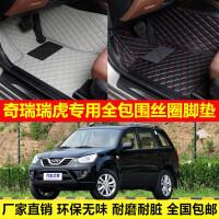 奇瑞瑞虎专车专用环保无味防水耐脏易洗超纤皮全包围丝圈汽车脚垫