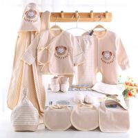 贝萌 新生儿衣服春秋0-3个月婴儿礼盒初生满月宝宝彩棉套装母婴用品