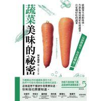 蔬菜美味的�z密:�氖卟松��L的科�W,告�V你如何�x好吃的蔬菜,自家�N好吃的蔬菜 ��本�孝 如果出版社