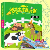 会说话的有声书动物绘本发声书0-3岁宝宝早教书籍3-6岁儿童双语启蒙认知翻翻书看图识物有声绘本故事书幼儿园书籍会发出声