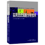 【新书店正版】实用流式细胞分析技术,郑卫东,广东科技出版社9787535961099