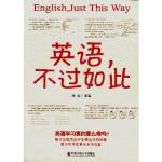 【新书店正版】英语,不过如此 张纯 华东师范大学出版社