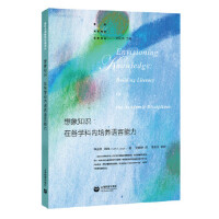 送书签~9787544467971-想象知识:在各学科内培养语言能力:building literacy in the