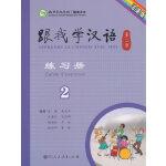 跟我学汉语练习册 第二版第2册  法语版