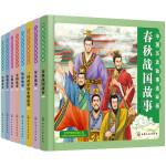 中国历史故事彩色连环画(套装8册)