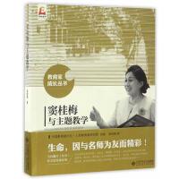 正版书籍 9787303202805窦桂梅与主题教学 张新洲 北京师范大学出版社