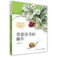 杨红樱画本 科学童话(新版)-背着房子的蜗牛