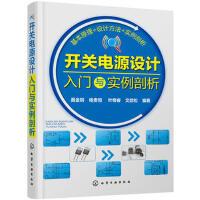 开关电源设计入门与实例剖析 聂金铜 数字电源开关设计电源电路教程书籍