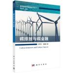 【正版全新直发】碳排放与碳金融 马晓明,计军平 9787030579751 科学出版社