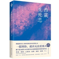 西藏生死恋(新版:补充了主人公后来的结局与生活)