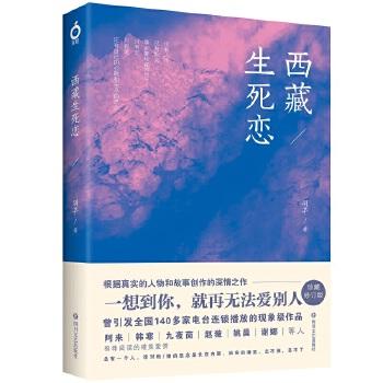 西藏生死恋(pdf+txt+epub+azw3+mobi电子书在线阅读下载)