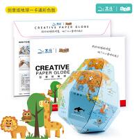 北斗创意纸地球(卡通彩色版) 儿童拼装地球仪创意手工制作高清3d立体早教模型折纸乐高式地球仪