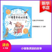 小猪鲁滨逊的故事 华东师范大学出版社