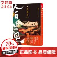 拾遗录 中国友谊出版社