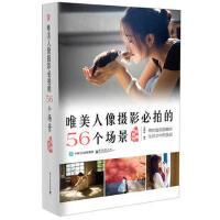 人像摄影书籍入门教材 美国纽约摄影学院教材 一瞬光影 风光摄影后期基础构图学摆姿书 唯美人像摄影必拍的56个场景