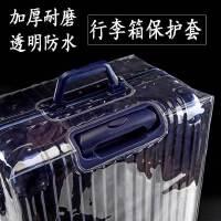 加厚耐磨行李箱保护套透明24旅行箱外套28拉杆箱套防尘罩防水25寸