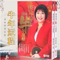 现货香港原装正版麦玲玲2019年运程猪年十二生肖风水书籍无删减