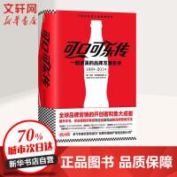 可口可乐传 文汇出版社